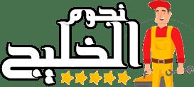 شركة نجوم الخليج للخدمات المنزلية بالرياض