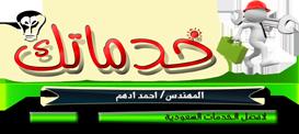 نجوم الخليج خدمات الرياض والدمام وجدة وابها وخميس مشيط والمدينة المنورة لاصلاحات المنزل